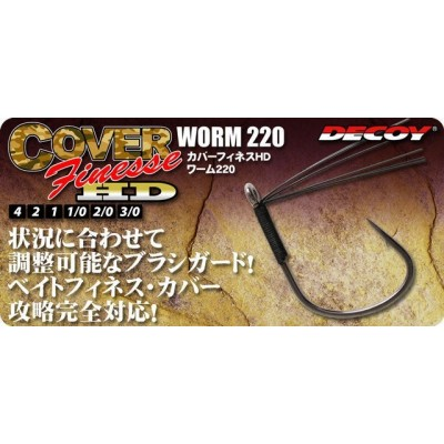 Decoy worm 220 cover finesse